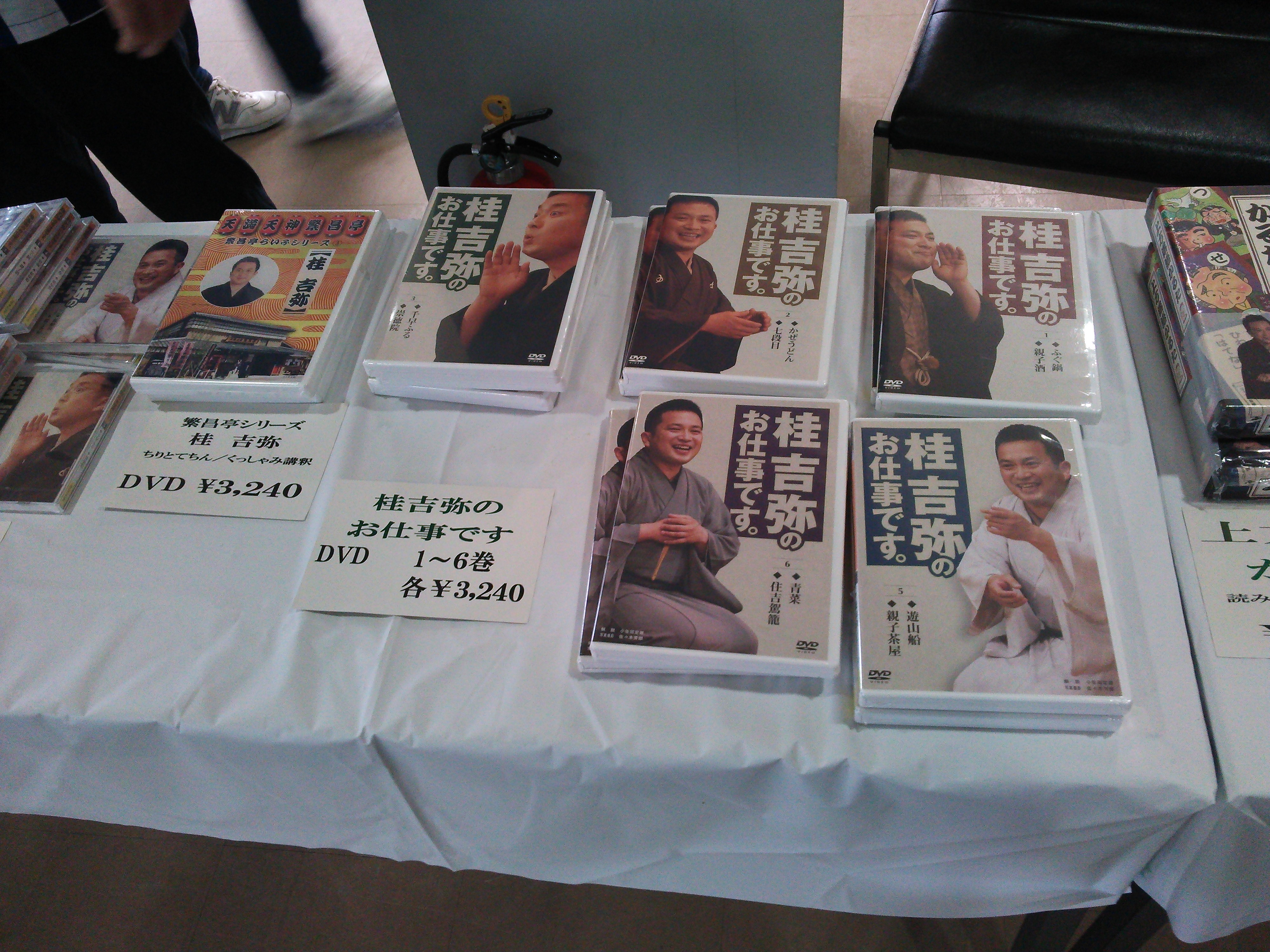 新春やすぎ寄席3.JPG